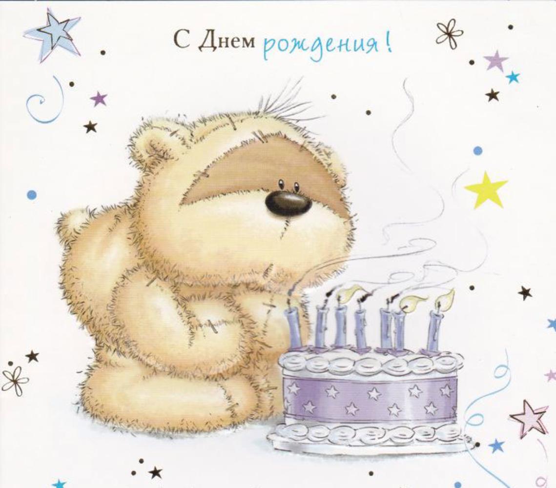 Красивая и милая открытка с днем рождения