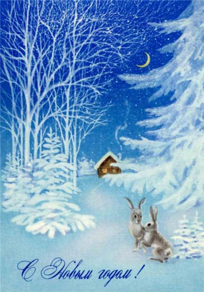 День, новогодние открытки с зимним пейзажем 80 годов