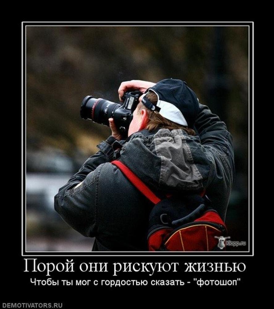 съёмках второго шутки и статусы про фотографа схема