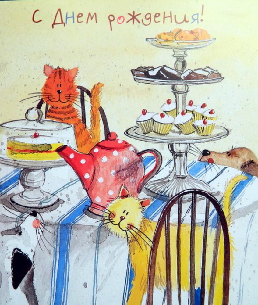 Открытка с днем рождения мужчине коты, белорусском