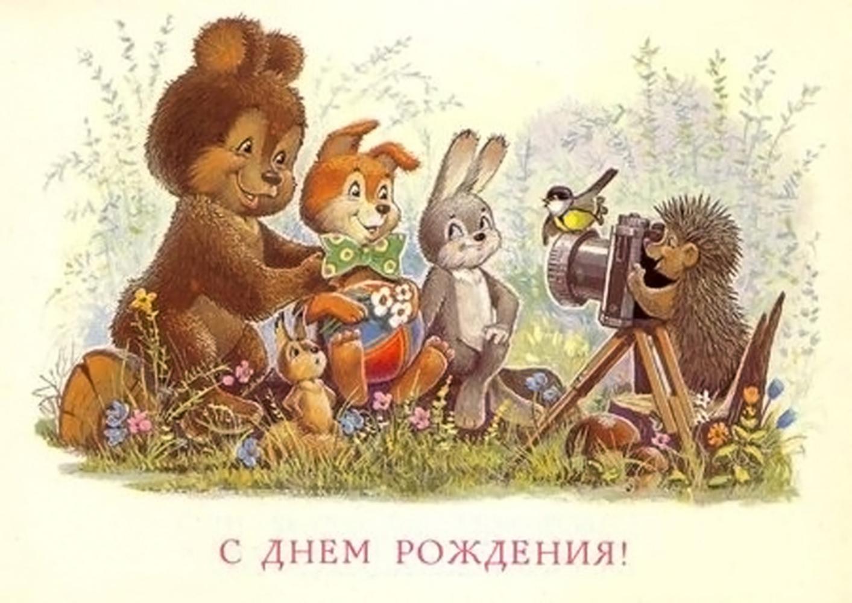 Советская открытка с днем рождения мальчика