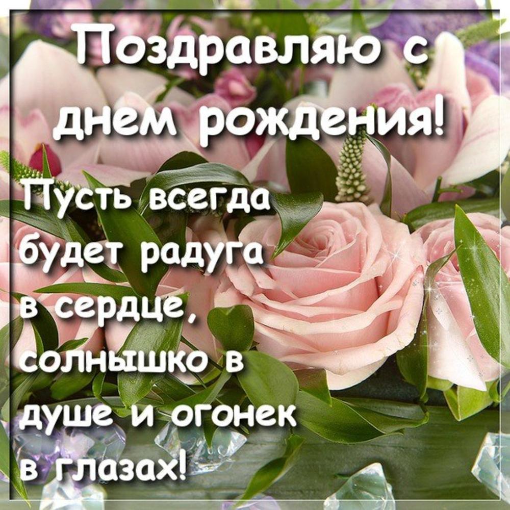 Поздравления с днем рождения своими словами словами красиво