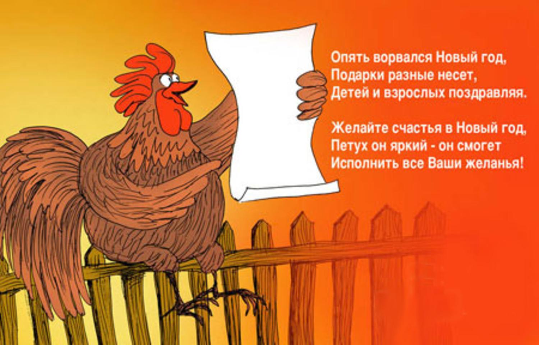 Год петуха открытки поздравления, картинки сегодняшний отчаивайся