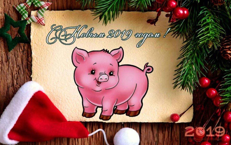 Анимационная открытка с новым годом свиньи