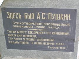 В старинном парке в Крыму
