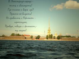 В Ленинграде городе...