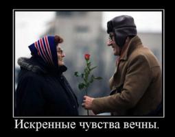 вот это любовь....