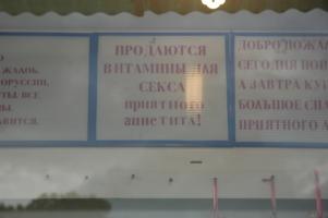 Объявления в турецких магазинах