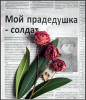 Про солдата