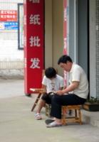 Читающий Китай