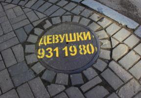 Точно в городе )))