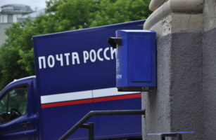 Почта России!