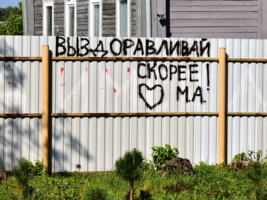Письмо на заборе ковид-госпиталя