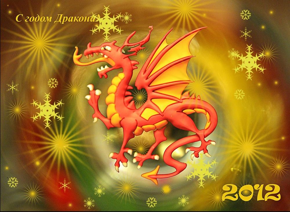 Новогодние поздравление год дракона