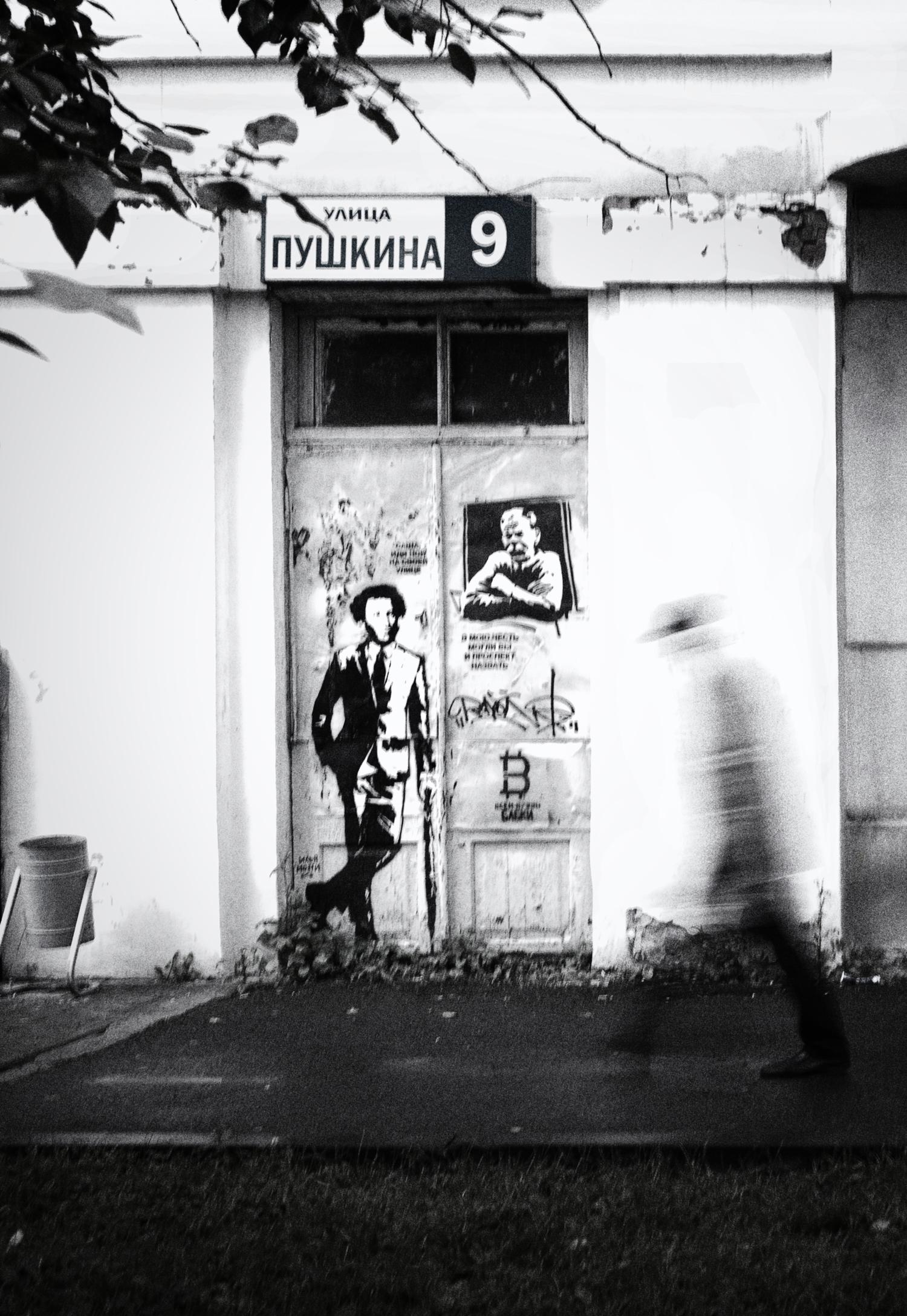 Пушкин street