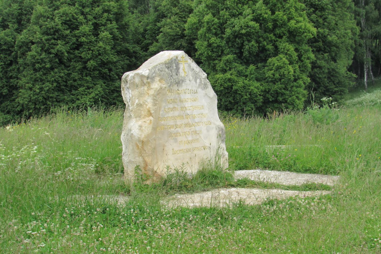 Камень с надписью.