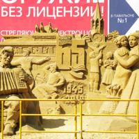 Скульптура из песка на ВДНХ