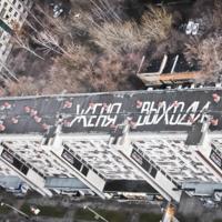 Признание любви на крыше
