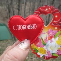 С любовью в сердце