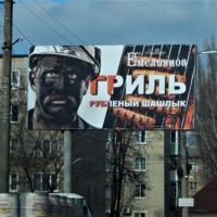 Черный юмор от шашлычника Емельянова