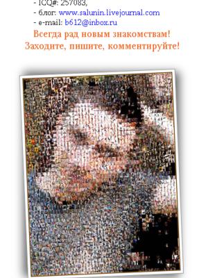Салунин Александр